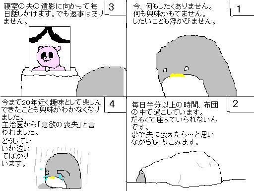 意欲喪失20120223.JPG